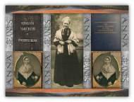 07 apr 1822 | Anna T. Jeanes